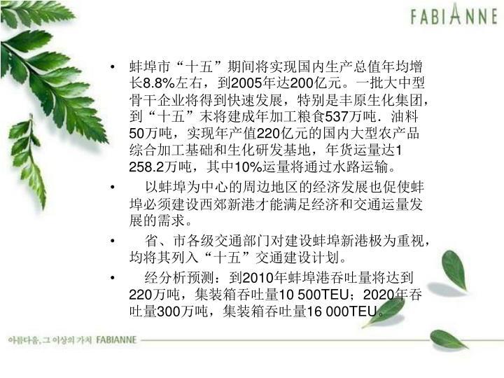 """蚌埠市""""十五""""期间将实现国内生产总值年均增长"""