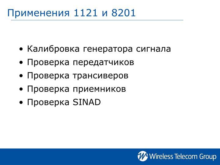 Применения 1121 и 8201