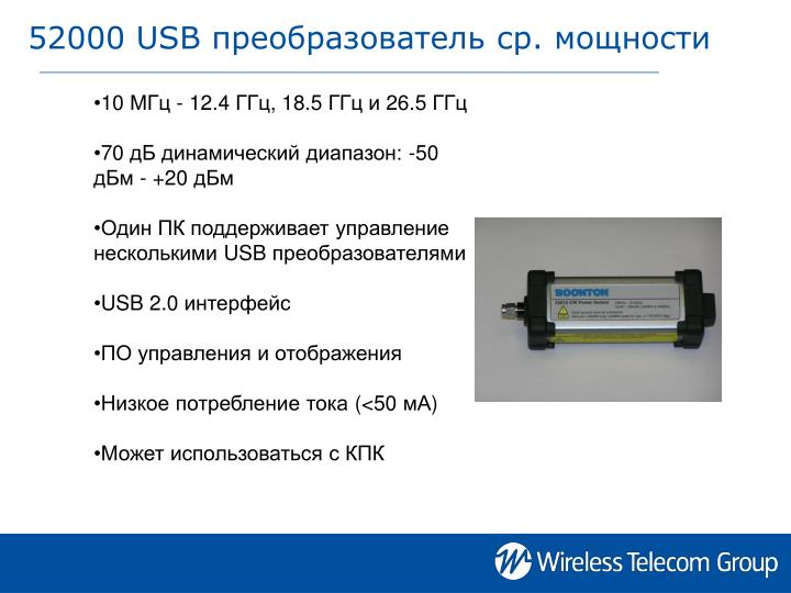 52000 USB