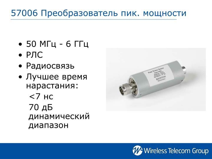 50 МГц