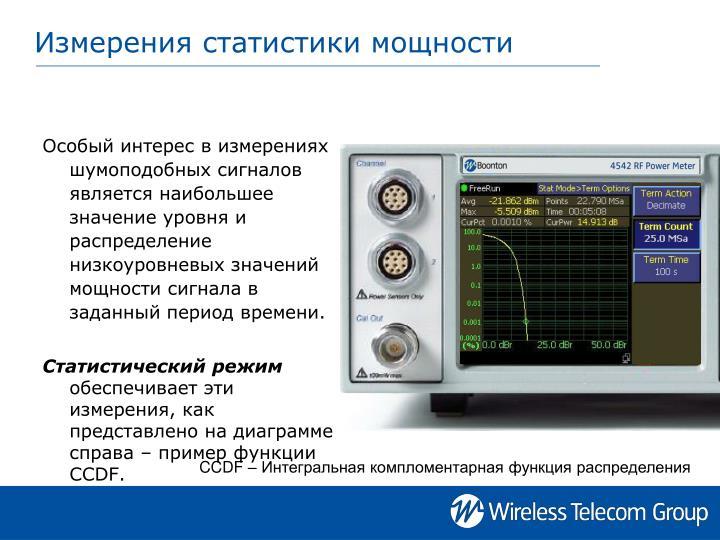 Особый интерес в измерениях шумоподобных сигналов является наибольшее значение уровня и распределение низкоуровневых значений мощности сигнала в заданный период времени