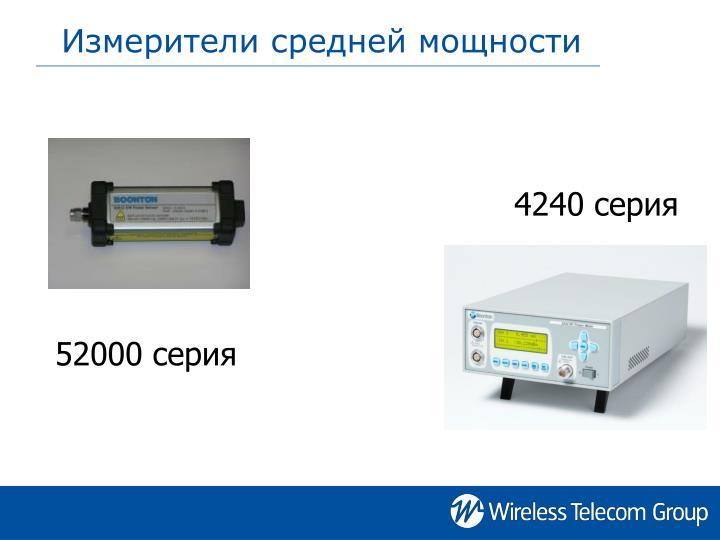 Измерители средней мощности