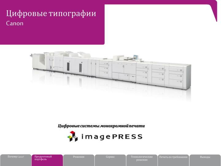 Цифровые системы монохромной печати