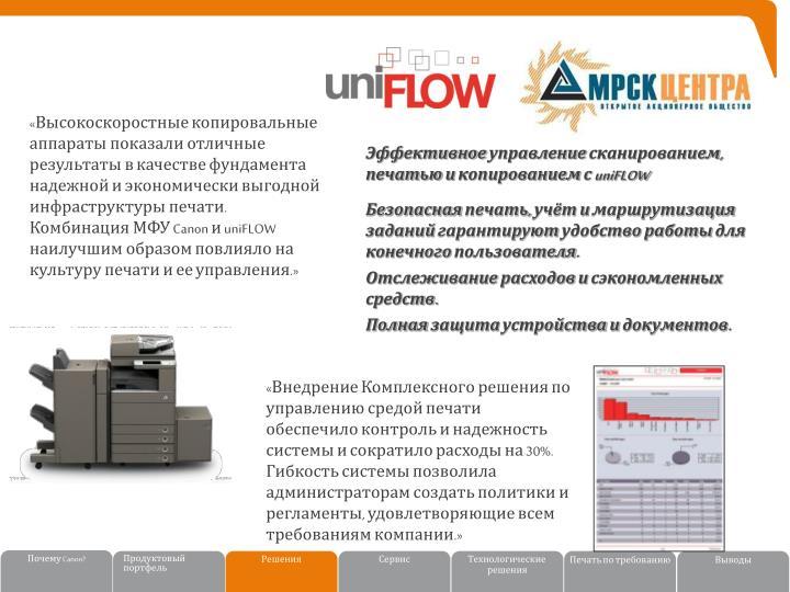 «Высокоскоростные копировальные аппараты показали отличные результаты в качестве фундамента надежной и экономически выгодной инфраструктуры печати. Комбинация МФУ