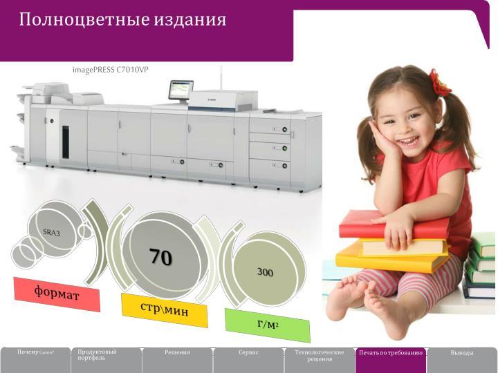Полноцветные издания