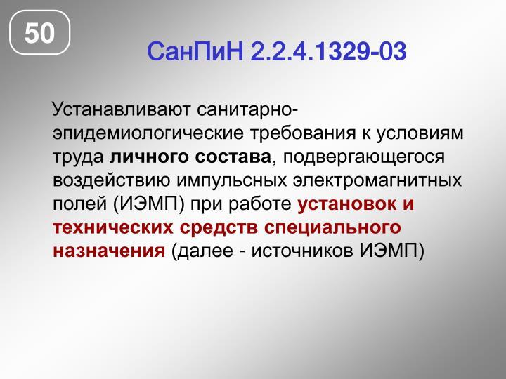 СанПиН 2.2.4.