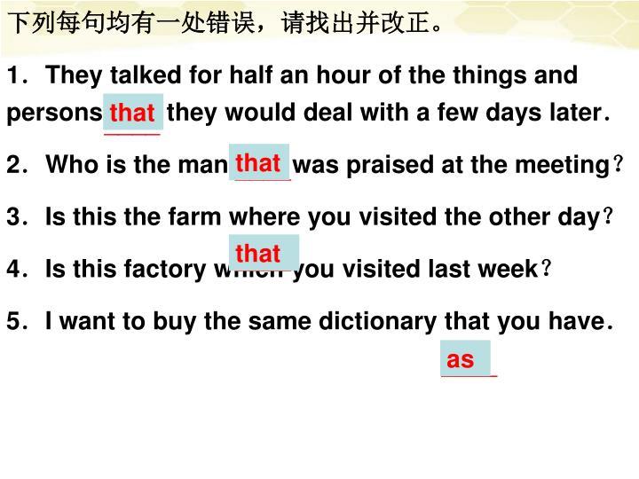 下列每句均有一处错误,请找出并改正。