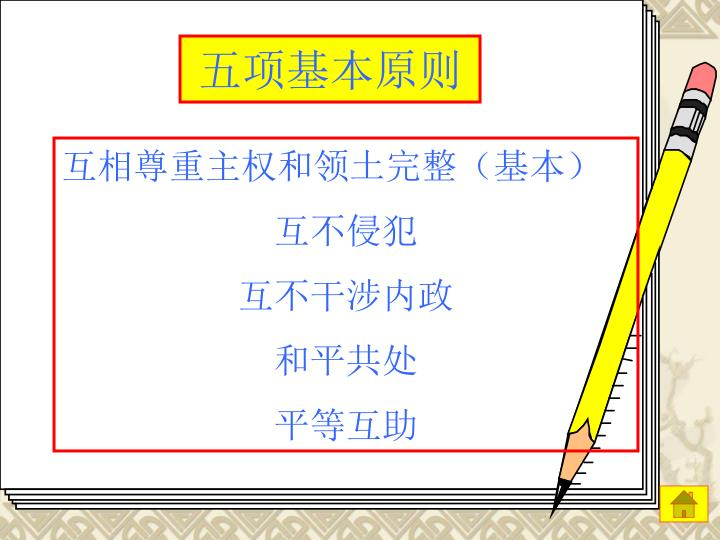五项基本原则