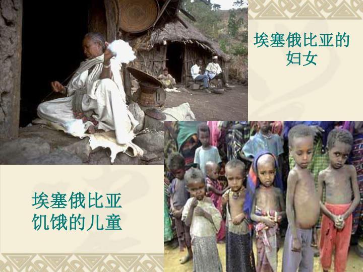 埃塞俄比亚的妇女
