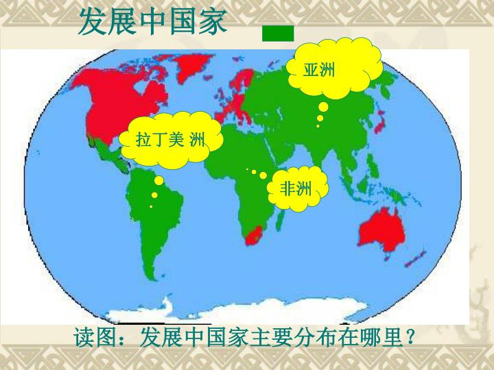 发展中国家