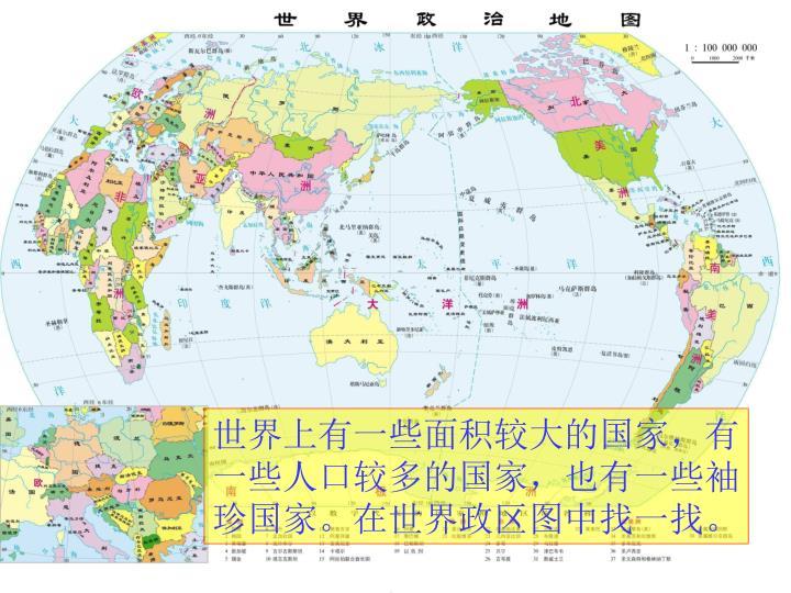世界上有一些面积较大的国家,有