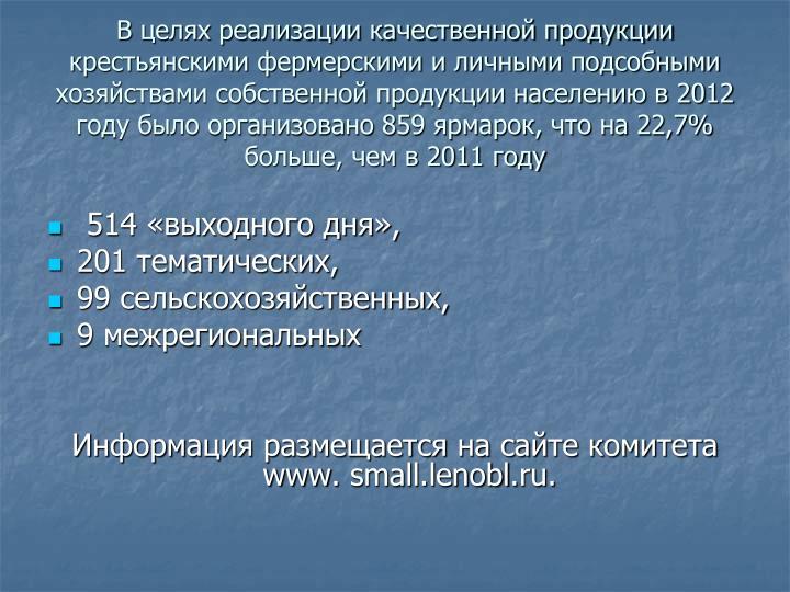 2012    859 ,   22,7% ,   2011