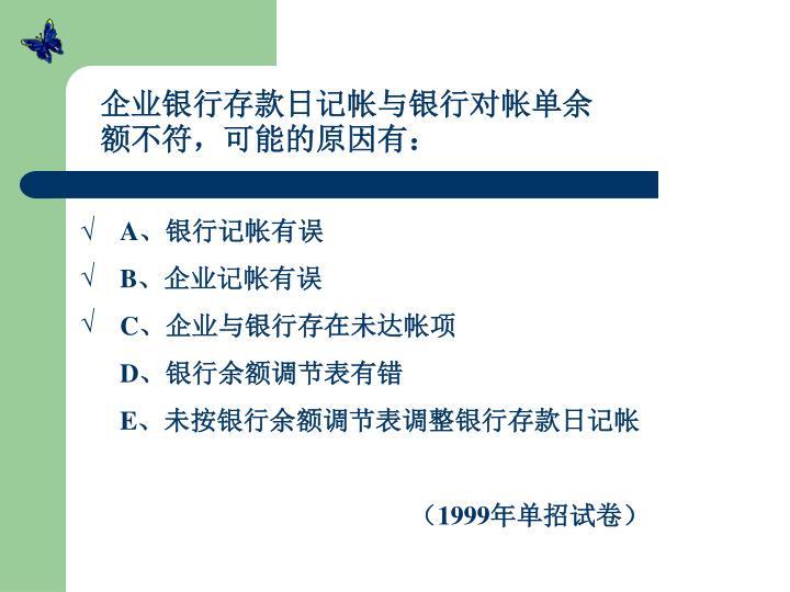 企业银行存款日记帐与银行对帐单余额不符,可能的原因有: