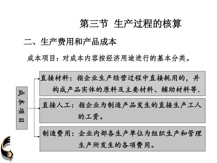 第三节  生产过程的核算