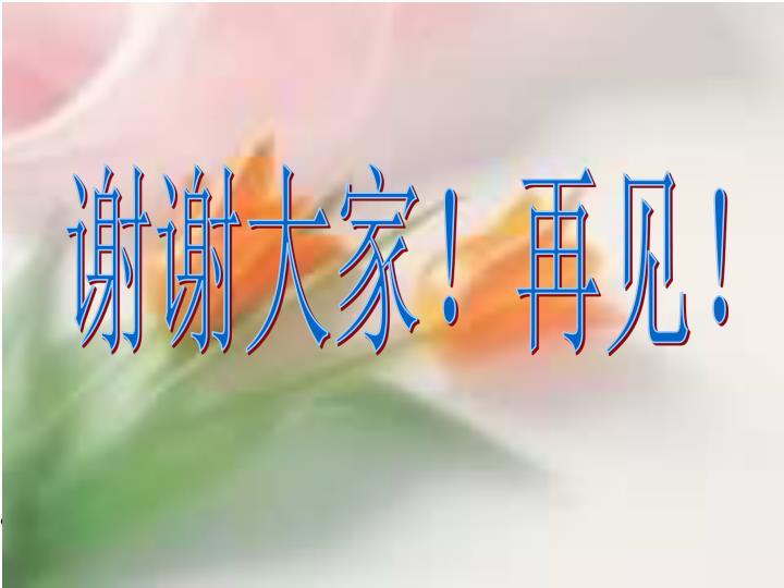 谢谢大家!再见!