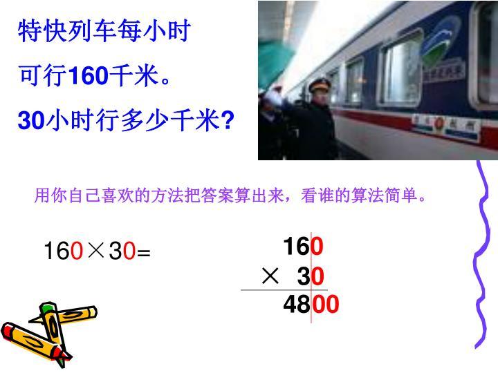 特快列车每小时