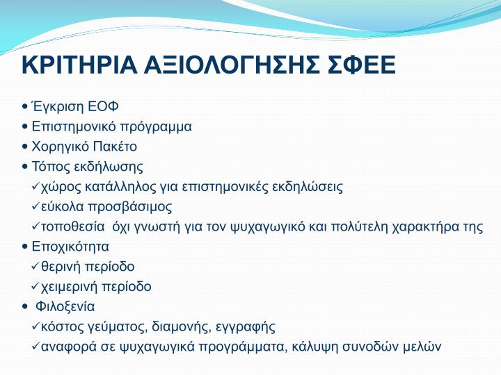 ΚΡΙΤΗΡΙΑ ΑΞΙΟΛΟΓΗΣΗΣ ΣΦΕΕ