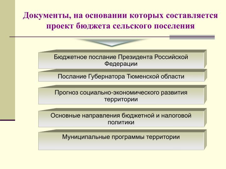 Документы, на основании которых составляется проект бюджета сельского поселения