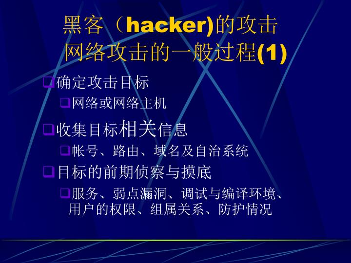 网络攻击的一般过程