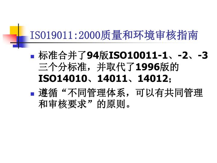 ISO19011:2000