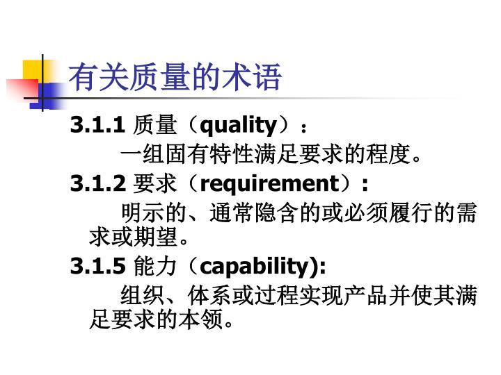 有关质量的术语