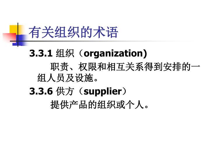 有关组织的术语