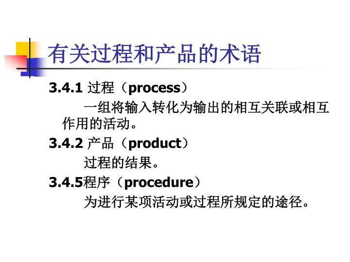 有关过程和产品的术语