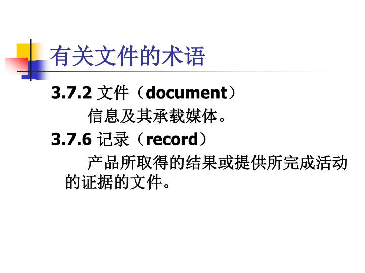 有关文件的术语