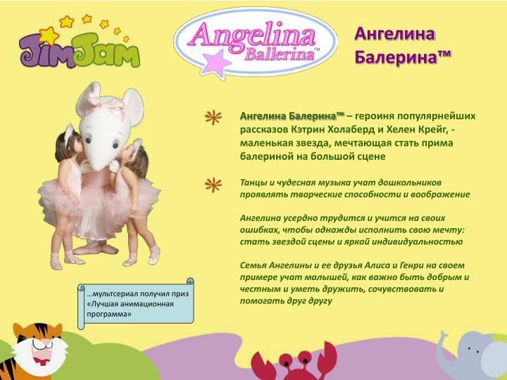 Ангелина Балерина™