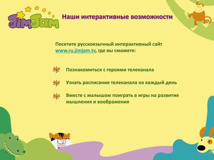 Посетите русскоязычный интерактивный сайт