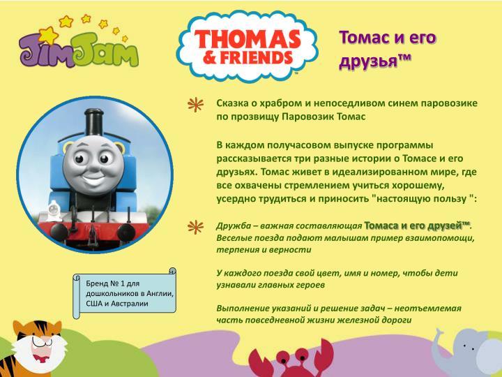 Томас и его друзья™