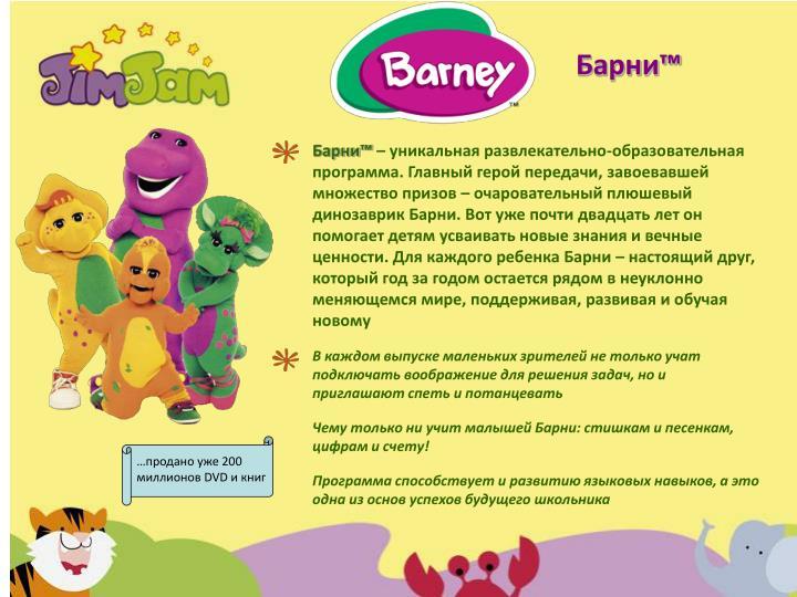 Барни™