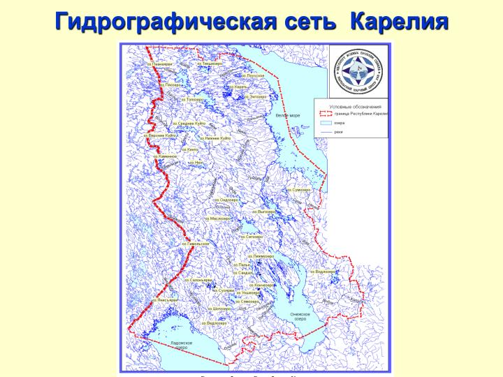Гидрографическая сеть  Карелия
