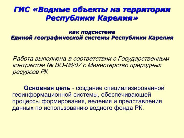 ГИС «Водные объекты на территории Республики Карелия»