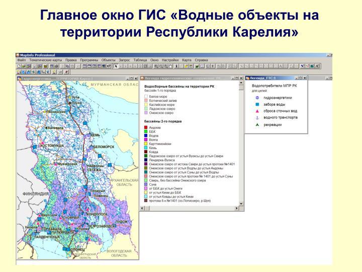 Главное окно ГИС «Водные объекты на территории Республики Карелия»
