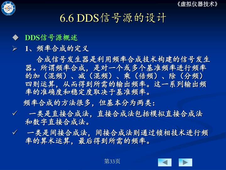 6.6 DDS