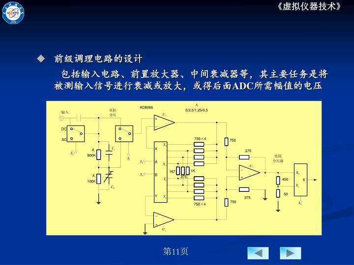 前级调理电路的设计