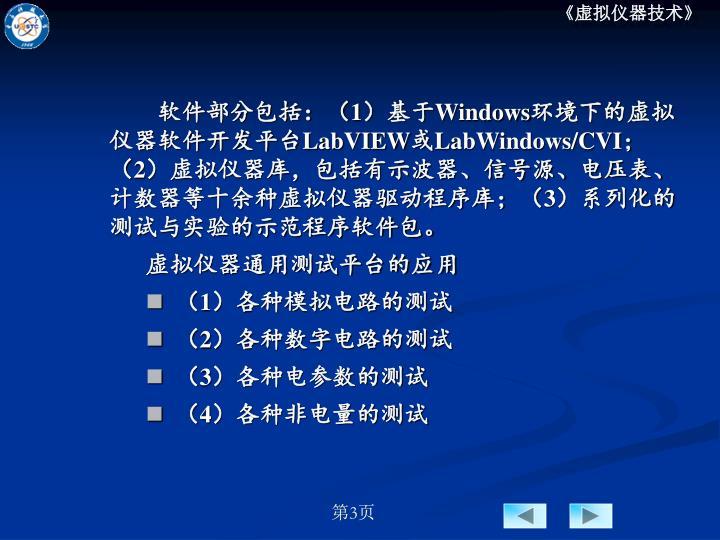 软件部分包括:(