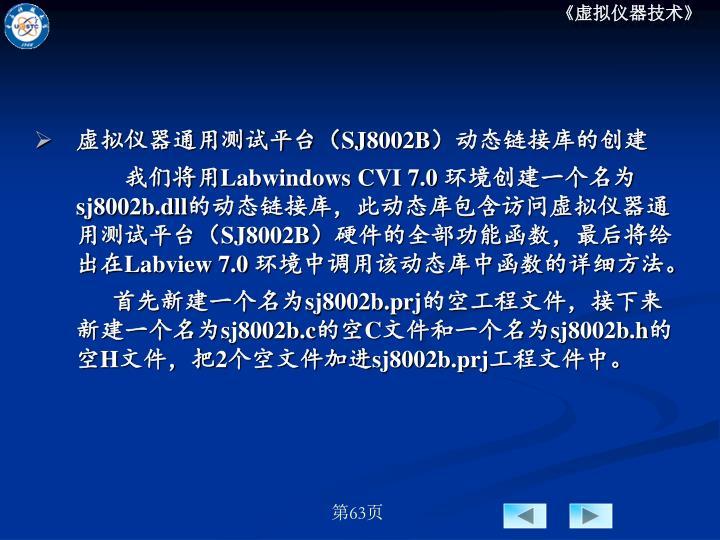 虚拟仪器通用测试平台(