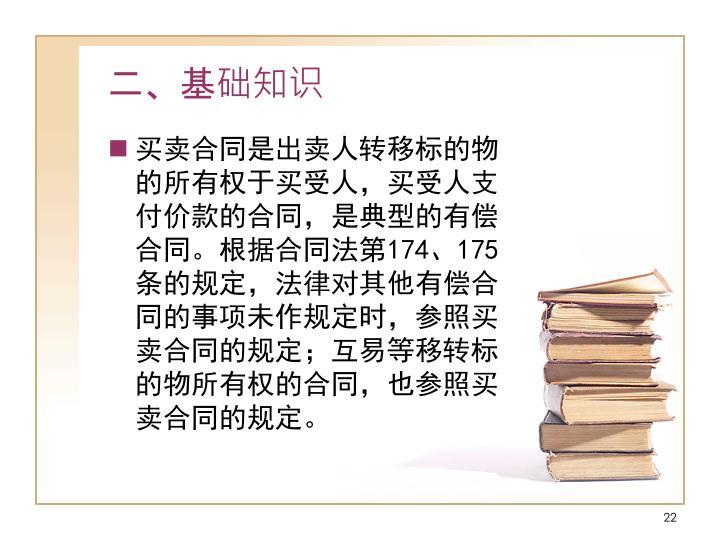 二、基础知识