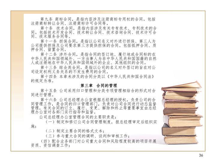 第九条 商标合同,是指内容涉及注册商标专用权的合同。包括注册商标转让合同、注册商标许可合同等。