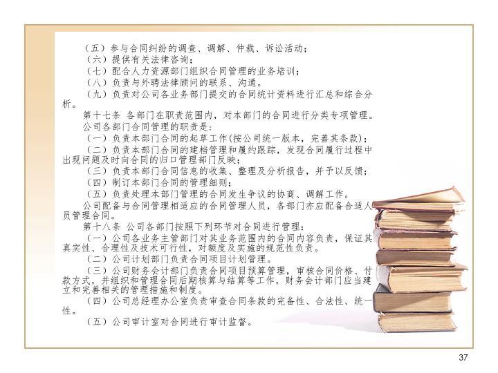 (五)参与合同纠纷的调查、调解、仲裁、诉讼活动;