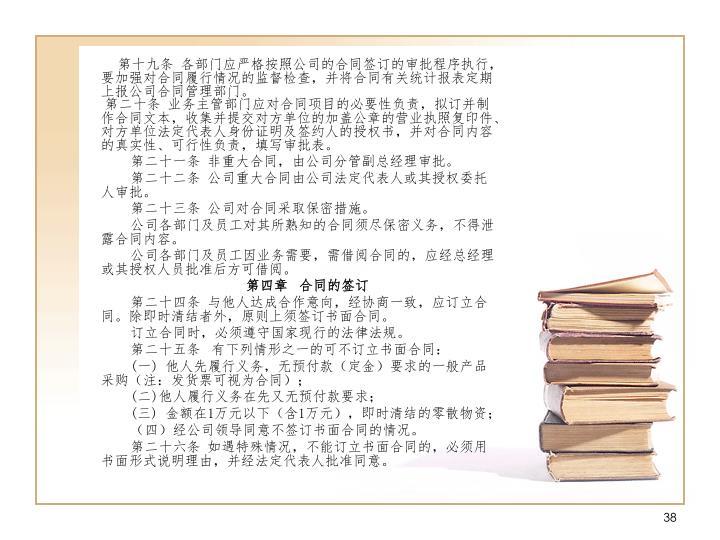 第十九条 各部门应严格按照公司的合同签订的审批程序执行,要加强对合同履行情况的监督检查,并将合同有关统计报表定期上报公司合同管理部门。