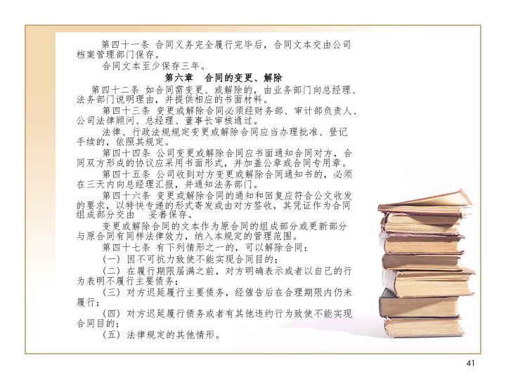 第四十一条 合同义务完全履行完毕后,合同文本交由公司档案管理部门保存。