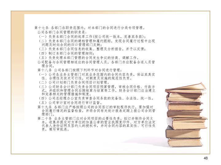第十七条 各部门在职责范围内,对本部门的合同进行分类专项管理。