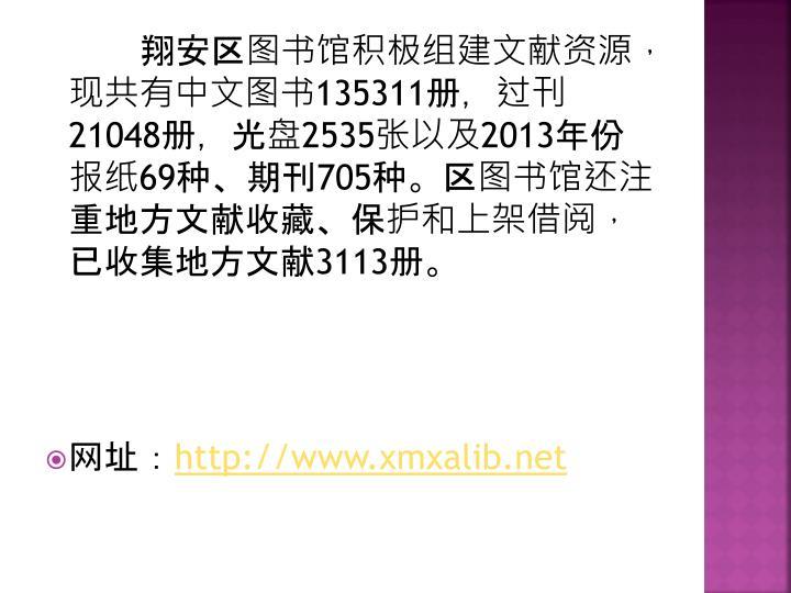 翔安区图书馆积极组建文献资源,现共有中文图书