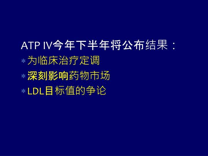 ATP IV
