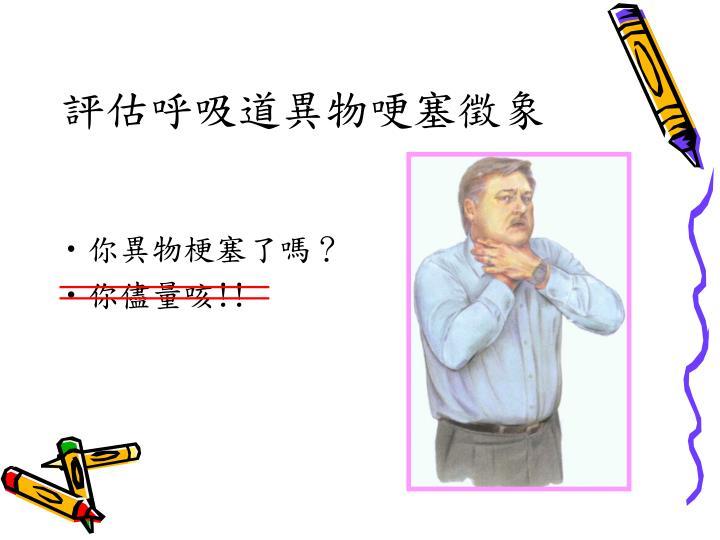 評估呼吸道異物哽塞徵象