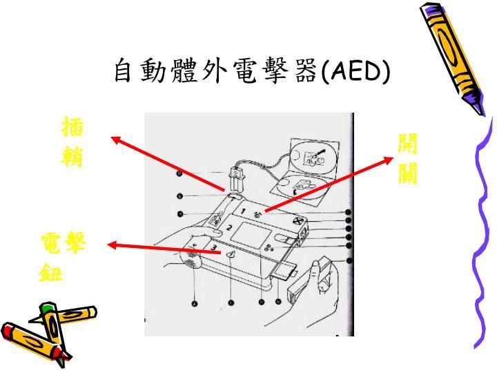 自動體外電擊器