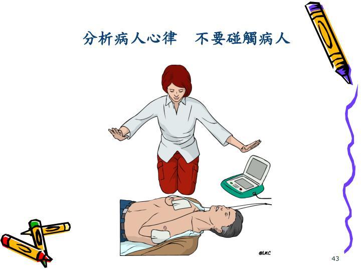 分析病人心律  不要碰觸病人